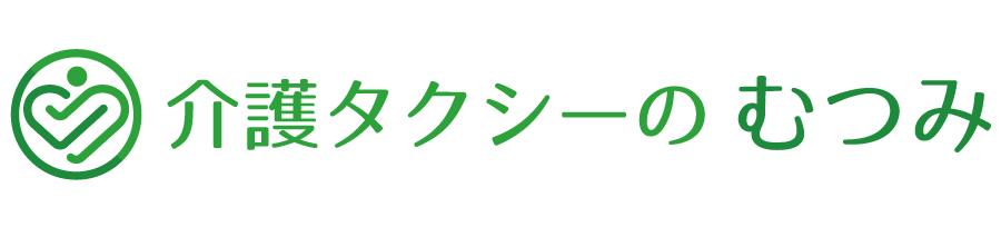 介護タクシーの睦|世田谷区を中心に近隣地域でも活躍! Retina Logo